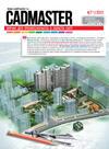 Вышел CADmaster №4(71) 2013