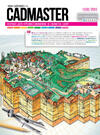 Вышел CADmaster №1(68) 2013