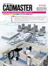 Вышел CADmaster №3(70) 2013