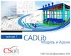 Анонсирован скорый выход CADLib Модель и Архив - новой информационной системы для действующих заводов, строительных и инжиниринговых компаний