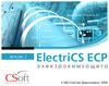 Новая версия ElectriCS ECP
