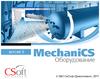 Как выглядит MechaniCS Оборудование 9.3