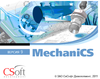 Версия 9.3 продуктов серии MechaniCS поддерживает AutoCAD 2014 и Autodesk Inventor 2014