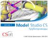 Как выглядит Model Studio CS Трубопроводы