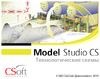 Как выглядит Model Studio CS Технологические схемы