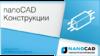 nanoCAD Конструкции КЖ – выгоднее и эффективнее