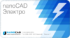 Как выглядит nanoCAD Электро 7.0