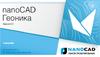 Как выглядит nanoCAD Геоника 6.0
