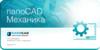 nanoCAD Механика 7.5 уже в продаже
