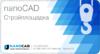 Как выглядит nanoCAD СПДС Стройплощадка