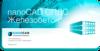 Техническое обновление nanoCAD СПДС Железобетон 4.0 (сборка 323)