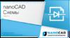 Как выглядит nanoCAD Схемы 2.0