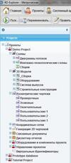 Дерево проектов в 4D-Explorer