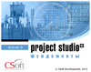 Как выглядит Project StudioCS Фундаменты 6.0