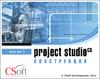 Как выглядит Project StudioCS Конструкции 5.6