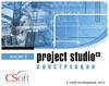 Как выглядит Project StudioCS Конструкции