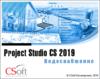 Как выглядит Project StudioCS Водоснабжение 2019