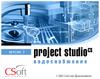 Проектирование и расчет систем внутреннего водопровода и канализации зданий в программе Project StudioCS Водоснабжение 3.1