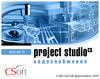 Как выглядит Project StudioCS Водоснабжение