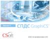 Вышла одиннадцатая версия программы СПДС GraphiCS
