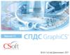 Выход двенадцатой версии СПДС GraphiCS