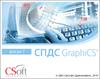 Как выглядит СПДС GraphiCS 7