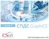Выход новой версии программы СПДС GraphiCS