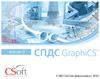 Новая версия программного продукта СПДС GraphiCS от компании CSoft Development