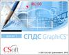 Выход новой версии СПДС GraphiCS 5.0
