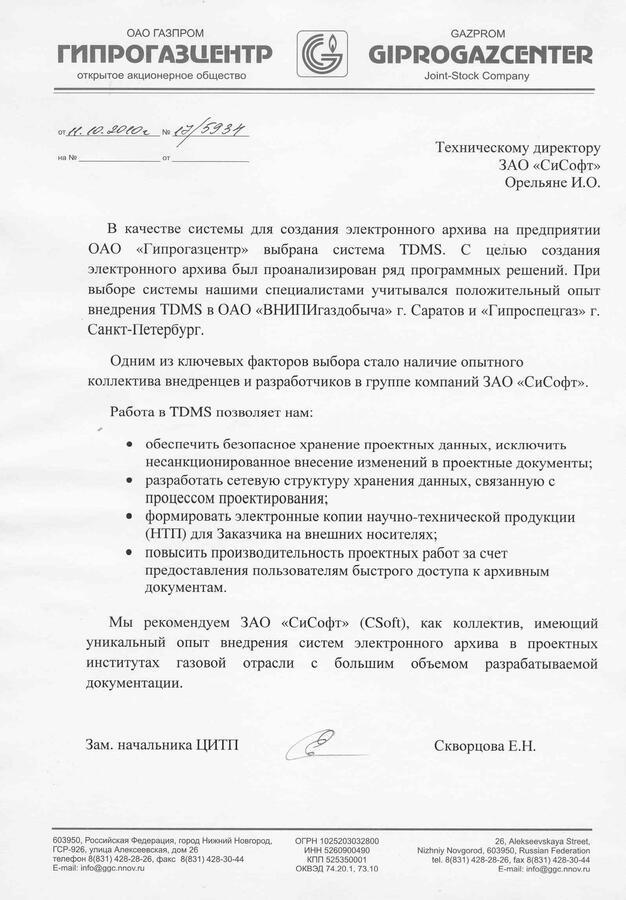 газпром отзывы клиентов по кредитам деньги под залог птс автомобиля в спб