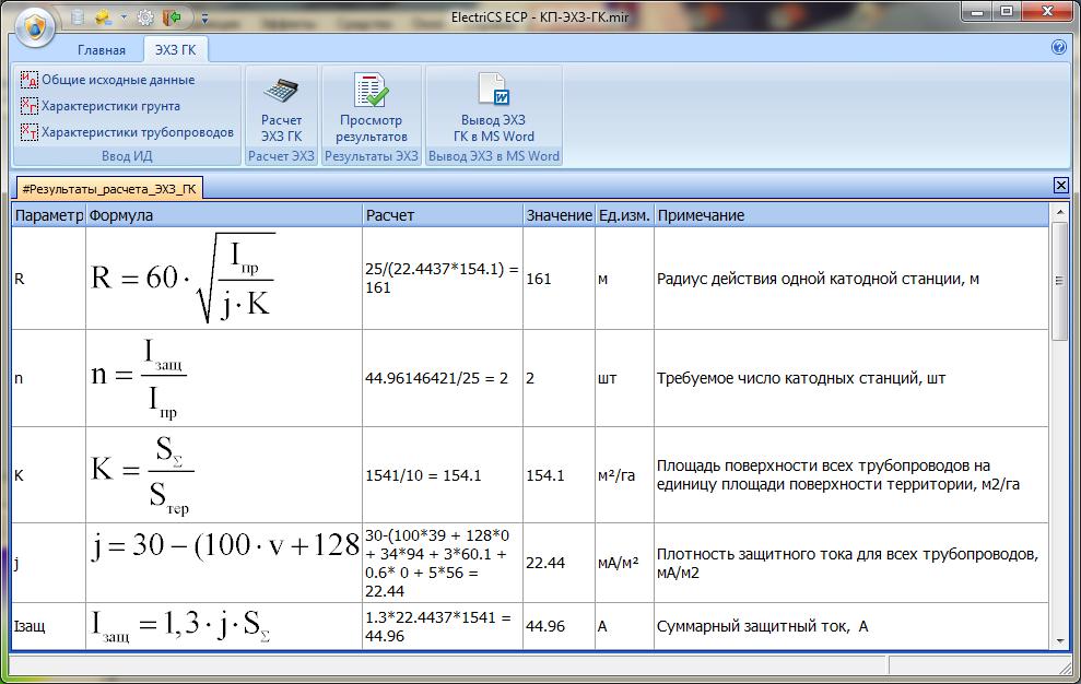 Программу расчета параметров эхз