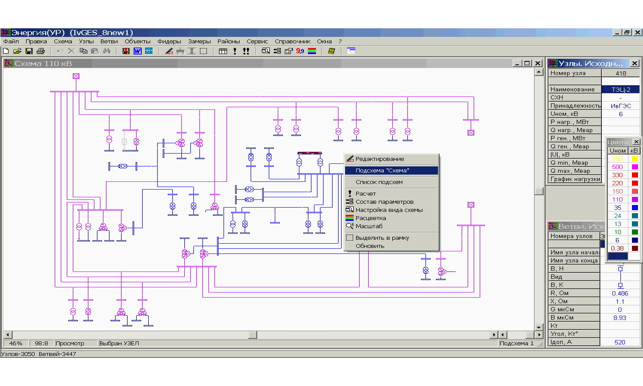 Программа разработка электрических схем