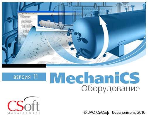 Как выглядит MechaniCS Оборудование 11