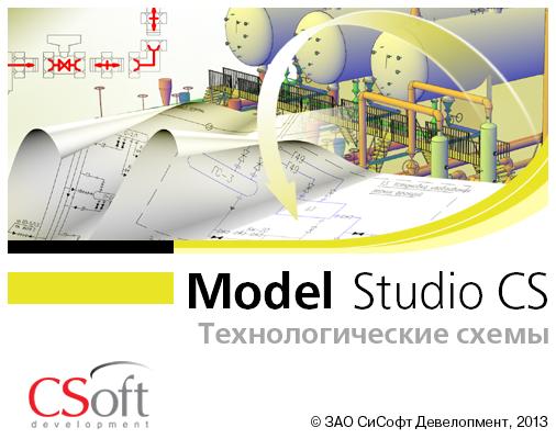 Model studio cs схемы
