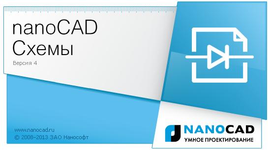 nanoCAD Схемы 2.0