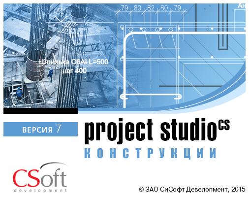 Как выглядит Project StudioCS Конструкции 7.0