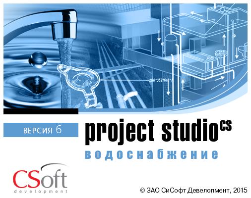 Как выглядит Project StudioCS Водоснабжение 6.0