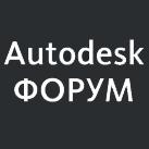Autodesk Форум 2010. Технологии проектирования