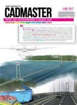 Вышел CADmaster №1 (86) 2017