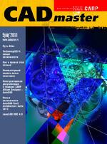 Вышел CADmaster №5(60) 2011