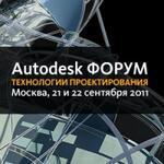 Autodesk Форум 2011. Технологии проектирования