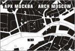 Арх Москва-2007