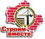 Строительная неделя Московской области - 2010