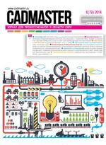 Вышел CADmaster №6 (79) 2014