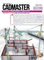 Вышел CADmaster №3 (82), 2015