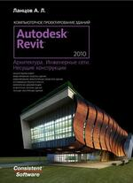 Книга «Autodesk Revit 2012»