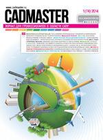 Вышел CADmaster №1 (74) 2014