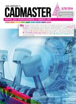 Вышел CADmaster №5 (78) 2014