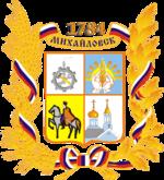 Логотип Администрация муниципального образования города Михайловска Шпаковского района Ставропольского края
