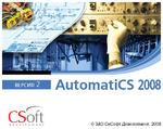 Новая версия AutomatiCS - AutomatiCS 2008 v.2.1